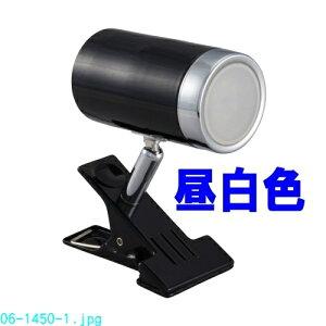 LEDクリップライト 黒 昼白色 [キャンセル・変更・返品不可]