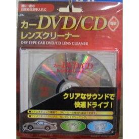 カーDVD/CDレンズクリーナー (乾式) [キャンセル・変更・返品不可]