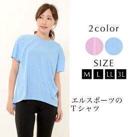 Tシャツ M L LL 3L レディース 半袖 ELLE SPORT エルスポーツ [キャンセル・変更・返品不可]