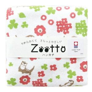 今治タオル カワウソ さんぽ ガーゼハンカチ アニマル (Zooto) [日本製] [キャンセル・変更・返品不可]