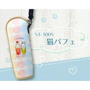 mofusand(もふさんど) ペットボトルホルダー (500ml用) 猫パフェ [キャンセル・変更・返品不可]