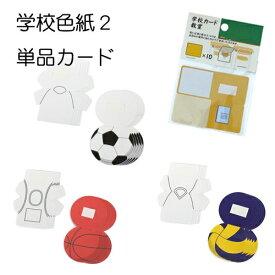 学校色紙2 単品カード(10枚入り) [キャンセル・変更・返品不可]
