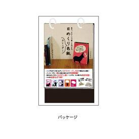 ひめくり色紙2 [キャンセル・変更・返品不可]