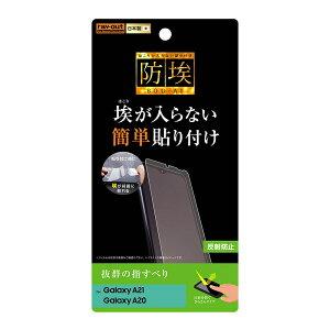 Galaxy A21/A20 フィルム 指紋 反射防止 [キャンセル・変更・返品不可]