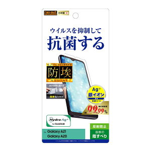 Galaxy A21/A20 フィルム 指紋防止 反射防止 抗ウイルス [キャンセル・変更・返品不可]