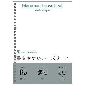 マルマン B5 26穴 書きやすいルーズリーフ 無地 50枚 [L1206] [キャンセル・変更・返品不可]