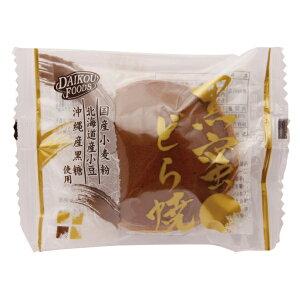 大興食品黒蜜どら焼き1個 ※セット販売(12点入り) [キャンセル・変更・返品不可]