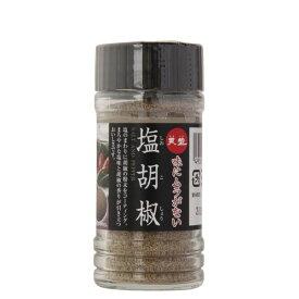 天塩塩こしょう65g 単品 [キャンセル・変更・返品不可]