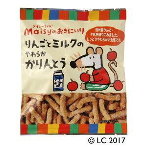 メイシーちゃん(TM)のおきにいり りんごとミルクのやわらかかりんとう ※セット販売(6点入り) [キャンセル・変更・返品不可]