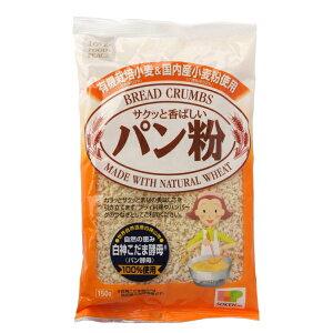 有機栽培小麦&国内産小麦粉使用 パン粉 単品 [キャンセル・変更・返品不可]