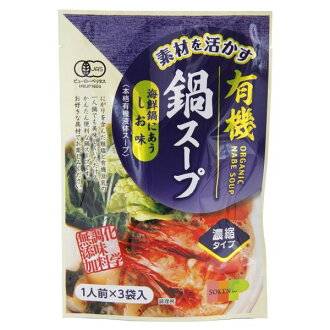 (winter season limitation) organic pan スープシオ 66 g one piece of article [cancellation, change, returned goods impossibility] to make use of the subject matter in
