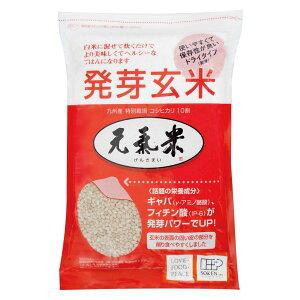 発芽玄米 元氣米 単品 [キャンセル・変更・返品不可]