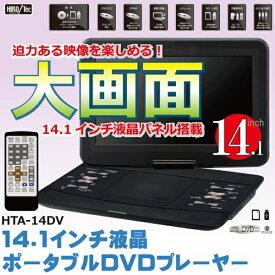 14.1インチ液晶 ポータブルDVDプレーヤー HTA-14DV [キャンセル・変更・返品不可]