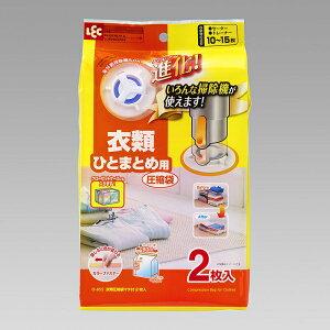 Ba 衣類圧縮袋 マチ付き 2枚入 (自動ロック式) / Ba VACUUM STORAGE BAG FOR CLOTHES 2 PCS [キャンセル・変更・返品不可]