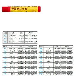[(SAKURA)SAKURA COLOR PRODUCTS CORP]冰隙太巻 ※單色銷售[取消、變更、退貨不可]