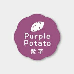 お菓子用フレーバーシール 紫芋 [キャンセル・変更・返品不可]