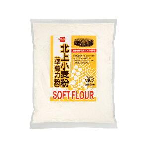 有機北上小麦粉(準薄力粉) 単品 [キャンセル・変更・返品不可]