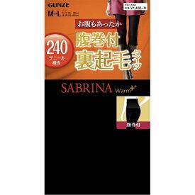 GUNZE(グンゼ) SABRINA(サブリナ) WARM+ サブリナ 240デニール 腹巻付き裏起毛タイツ [キャンセル・変更・返品不可]