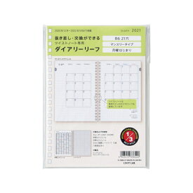 ダイアリーリーフ2021 B6 [キャンセル・変更・返品不可]