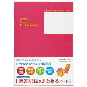 [コクヨ] 贈答記録をまとめるノート [キャンセル・変更・返品不可]