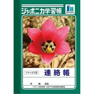 [ジャポニカ] 学習帳 連絡帳 1頁1日 A6 [キャンセル・変更・返品不可]