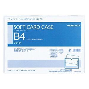 [コクヨ] ソフトカードケース B4 クケ54 [キャンセル・変更・返品不可]