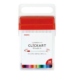 [ゼブラ] 水性カラーペン クリッカート 36色セット N WYSS22-36C-N [キャンセル・変更・返品不可]