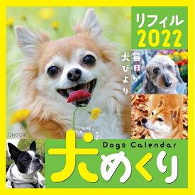 シーオーツー 犬めくり 2022年 カレンダー リフィル 日めくり CK-D22-02 [キャンセル・変更・返品不可]