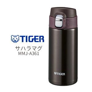 タイガー魔法瓶 MMJ-A361 TCサハラマグ 360ml チョコレートブラウン [キャンセル・変更・返品不可]