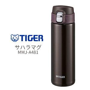 タイガー魔法瓶 MMJ-A481 TCサハラマグ 480ml チョコレートブラウン [キャンセル・変更・返品不可]