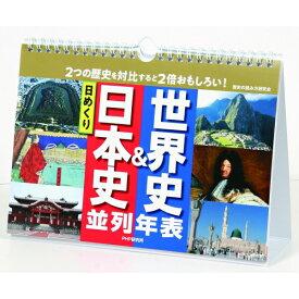 日めくり 日本史&世界史並列年表 卓上・壁掛けカレンダー [キャンセル・変更・返品不可]