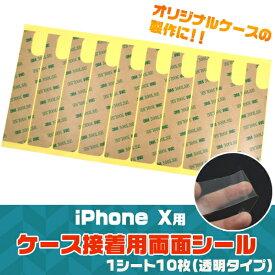 [スマホケース] iPhoneXS/X用ケース接着用両面シール [キャンセル・変更・返品不可]