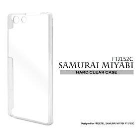 [スマホ・サムライ用] SAMURAI MIYABI FTJ152C用ハードクリアケース [キャンセル・変更・返品不可]