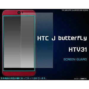 [バタフライ・HTV31用] HTC J butterfly HTV31用液晶保護シール [キャンセル・変更・返品不可]