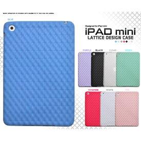 [タブレット用品] カラフルな8色展開 iPadmini用ラティスデザインソフトケース [キャンセル・変更・返品不可]