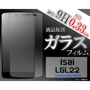 ガラスフィルム] ] ] isai LGL22用液晶保護ガラスフィルム [キャンセル・変更・返品不可]
