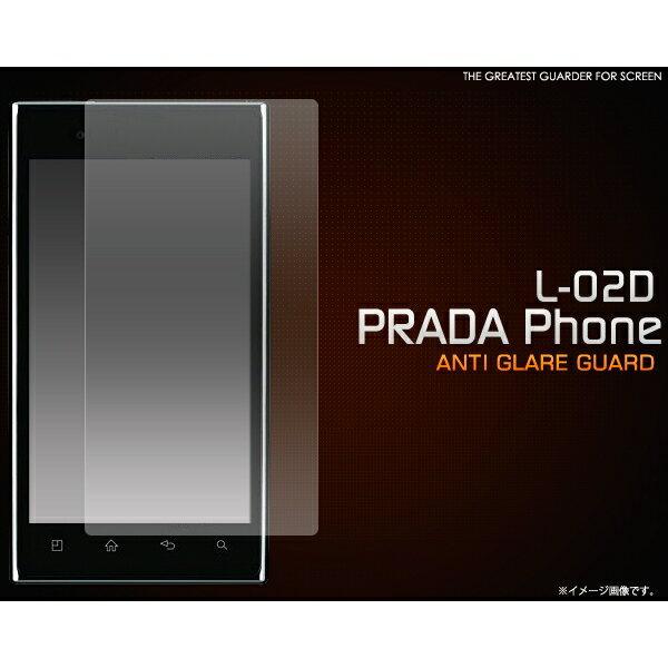 反射、映り込みも防止 PRADA phone L-02D用反射防止液晶保護シール [キャンセル・変更・返品不可]
