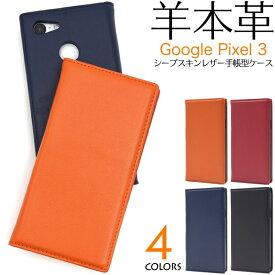 手帳型ケース Google Pixel 3 スマホケース グーグルピクセル3 ケース 羊本革 シンプル 大人 人気 おすすめ [キャンセル・変更・返品不可]