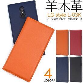 手帳型ケース LG style L-03K スマホケース エルジースタイル ケース l-03k 羊本革 人気 おしゃれ かわいい [キャンセル・変更・返品不可]