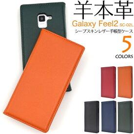 2019 春夏新作 手帳型ケース Galaxy Feel2 SC-02L ケース 羊本革 ギャラクシー フィール2 スマホケース [キャンセル・変更・返品不可]