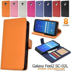 スマホケース Galaxy Feel2 SC-02L 手帳型ケース galaxy feel2 ケース 手帳型 ギャラクシーfeel2 人気 [キャンセル・変更・返品不可]