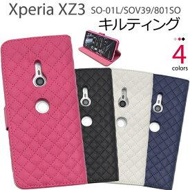 スマホケース Xperia XZ3 SO-01L SOV39 801SO 手帳型ケース xperia xz3 ケース 高級 大人 ソフトケース [キャンセル・変更・返品不可]