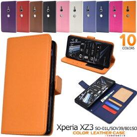Xperia XZ3 SO-01L SOV39 801SO ケース 手帳型ケース 手帳ケース エクスペリアXZ3 スマホケース 素材 [キャンセル・変更・返品不可]