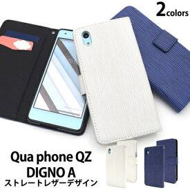 手帳型ケース Qua phone QZ KYV44 DIGNO A ケース キュアフォン ディグノA キュアホン スマホケース [キャンセル・変更・返品不可]
