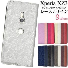 手帳型ケース Xperia XZ3 SO-01L SOV39 801SO ケース スマホケース 手帳型 カバー エクスペリアXZ3 人気 [キャンセル・変更・返品不可]