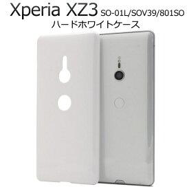 印刷 ハンドメイド 手作り 背面 素材 Xperia XZ3 SO-01L ケース カバー スマホケース xperia xz3 無地 [キャンセル・変更・返品不可]
