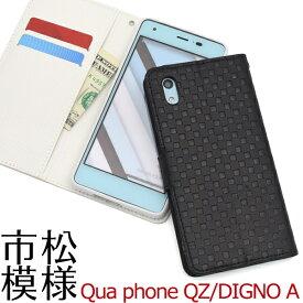 Qua phone QZ KYV44 DIGNO A 手帳型ケース キュアフォン ディグノA キュアホン スマホケース 携帯ケース [キャンセル・変更・返品不可]