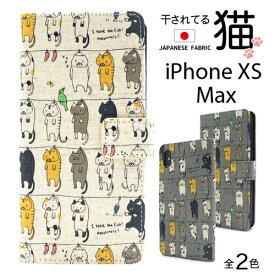 iPhone XS Max 手帳型 ケース iPhoneXSMax アイフォンXS Max アイフォンXS Max スマホカバー 携帯ケース [キャンセル・変更・返品不可]
