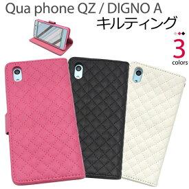 手帳型ケース 手帳型 スマホケース キュアフォン UQ mobile Qua phone QZ DIGNO A キルティングレザー [キャンセル・変更・返品不可]