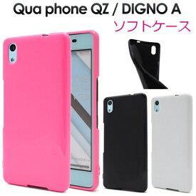 Qua phone QZ/DIGNO A ソフトケース スマホケース バックケース キュアホン 透明クリア 印刷 オリジナル [キャンセル・変更・返品不可]